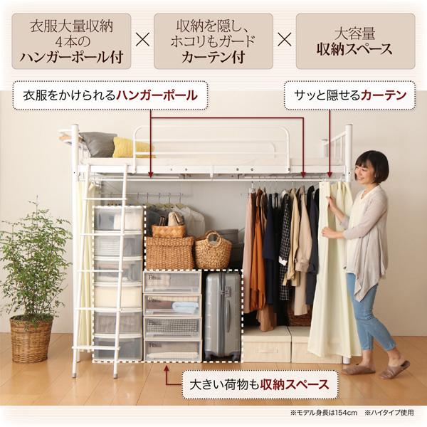 高さが選べるロフトベッド【Altura】アルトゥラ:商品説明2