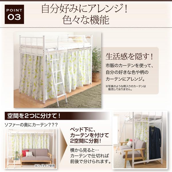 高さが選べるロフトベッド【Altura】アルトゥラ:商品説明8