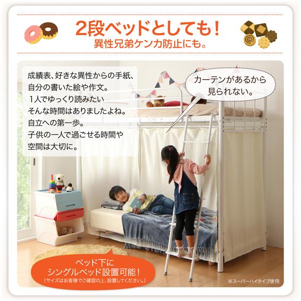 高さが選べるロフトベッド【Altura】アルトゥラ:商品説明10