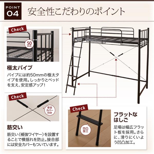 高さが選べるロフトベッド【Altura】アルトゥラ:商品説明13