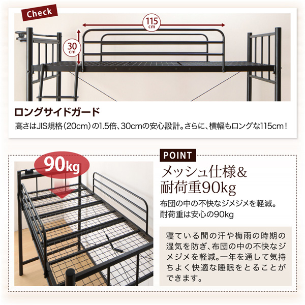 高さが選べるロフトベッド【Altura】アルトゥラ:商品説明14