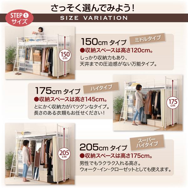 高さが選べるロフトベッド【Altura】アルトゥラ:商品説明15