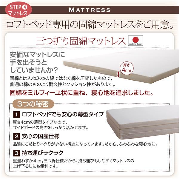 高さが選べるロフトベッド【Altura】アルトゥラ:商品説明18