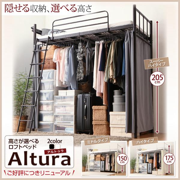 高さが選べるロフトベッド【Altura】アルトゥラ:商品説明20