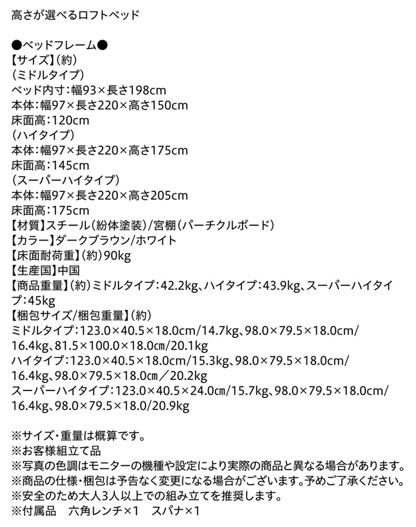高さが選べるロフトベッド【Altura】アルトゥラ:商品説明21