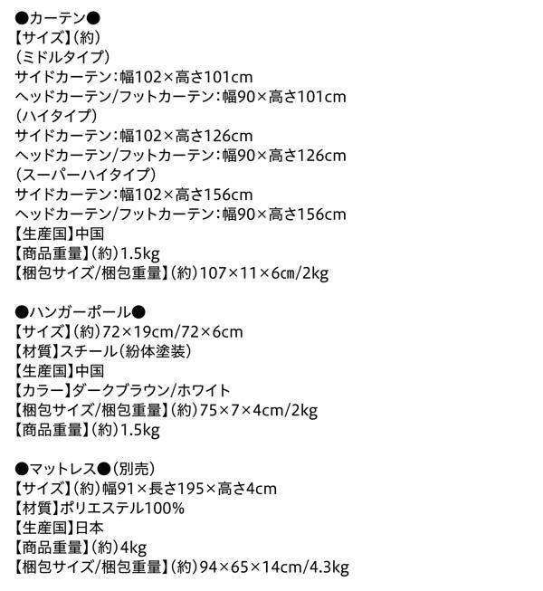 高さが選べるロフトベッド【Altura】アルトゥラ:商品説明22