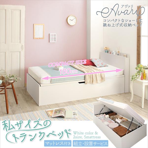 ショート丈跳ね上げ式収納ベッド【Avari】アヴァリ:商品説明1