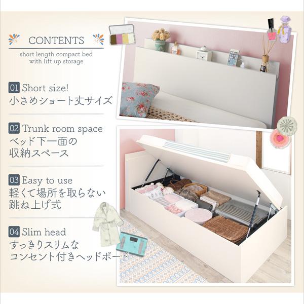 ショート丈跳ね上げ式収納ベッド【Avari】アヴァリ:商品説明2
