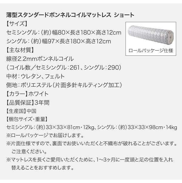 ショート丈跳ね上げ式収納ベッド【Avari】アヴァリ:商品説明27
