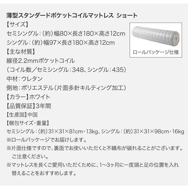 ショート丈跳ね上げ式収納ベッド【Avari】アヴァリ:商品説明28