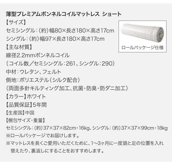 ショート丈跳ね上げ式収納ベッド【Avari】アヴァリ:商品説明29