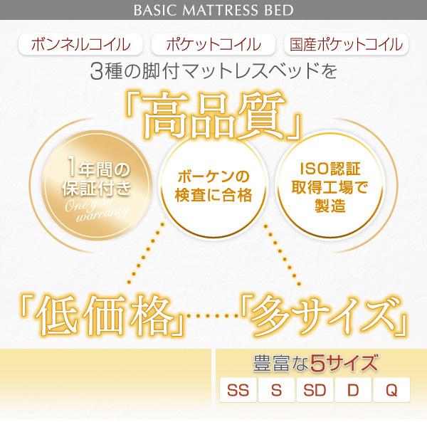 ベーシック脚付きマットレスベッド:商品説明1