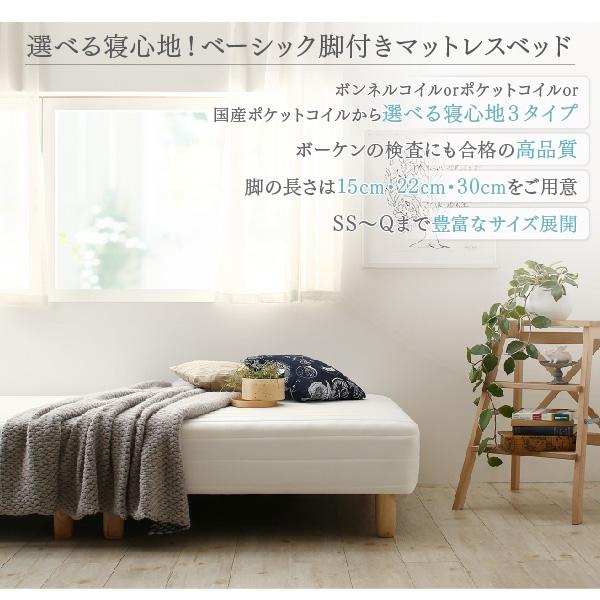 ベーシック脚付きマットレスベッド:商品説明3