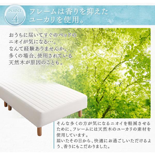 ベーシック脚付きマットレスベッド:商品説明7