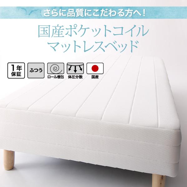 ベーシック脚付きマットレスベッド:商品説明15