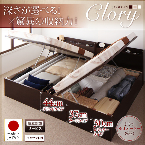 国産跳ね上げ収納ベッド【Clory】クローリー:商品説明1
