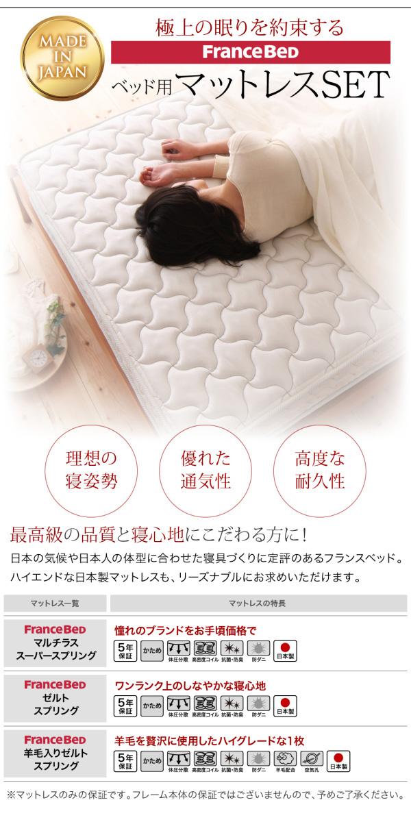 国産跳ね上げ収納ベッド【Clory】クローリー:商品説明16
