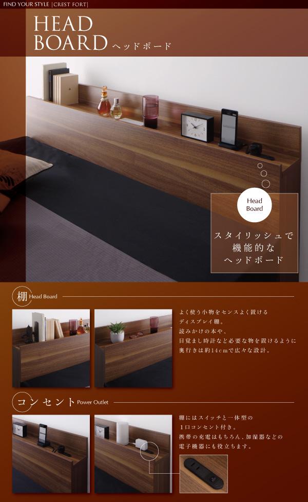 モダンライト・コンセント付き収納ベッド【Crest fort】クレストフォート:商品説明3