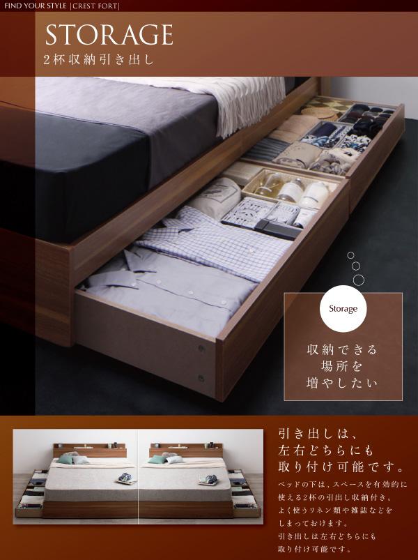 モダンライト・コンセント付き収納ベッド【Crest fort】クレストフォート:商品説明6