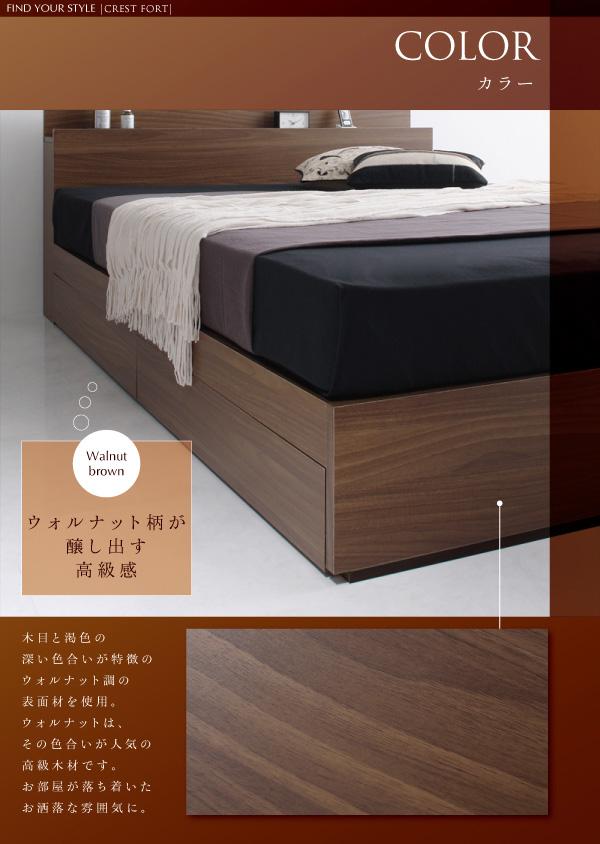 モダンライト・コンセント付き収納ベッド【Crest fort】クレストフォート:商品説明7