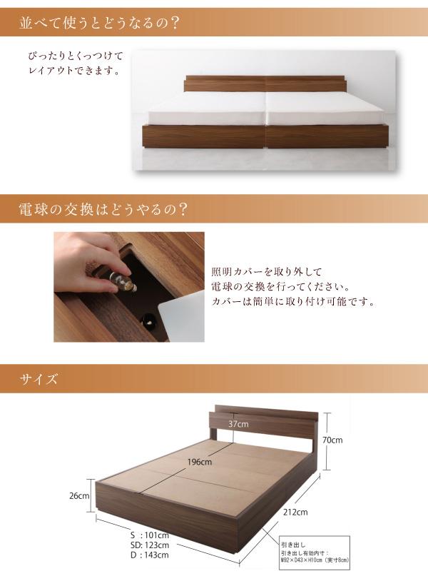モダンライト・コンセント付き収納ベッド【Crest fort】クレストフォート:商品説明23