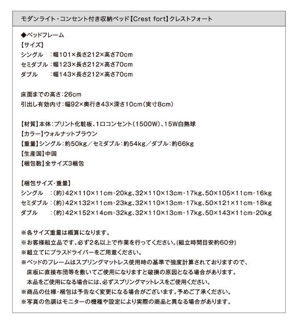 モダンライト・コンセント付き収納ベッド【Crest fort】クレストフォート:商品説明25