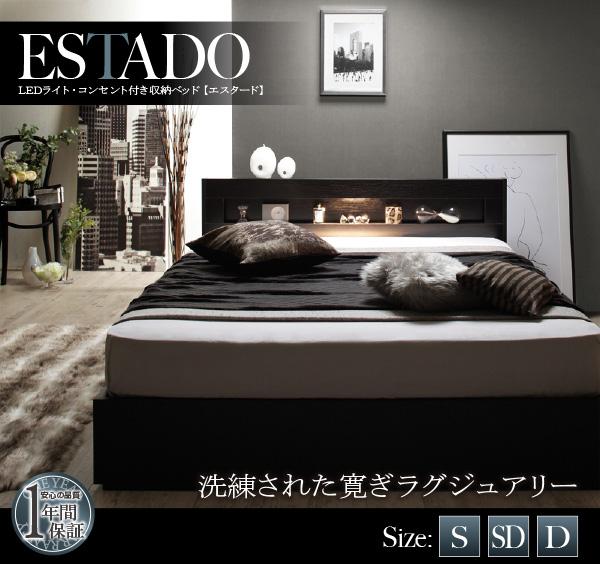 LEDライト・コンセント付き収納ベッド【Estado】エスタード:商品説明1