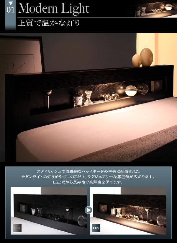 LEDライト・コンセント付き収納ベッド【Estado】エスタード:商品説明3