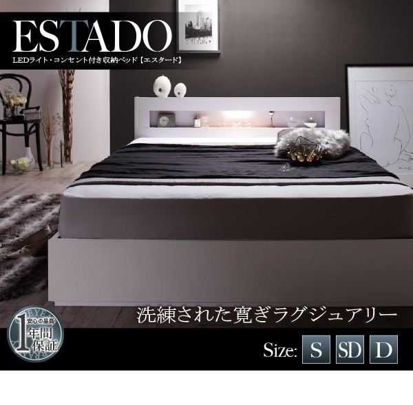 LEDライト・コンセント付き収納ベッド【Estado】エスタード:商品説明31