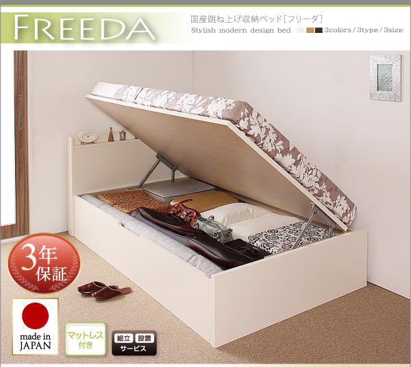 国産跳ね上げ収納ベッド【Freeda】フレーダ:商品説明1
