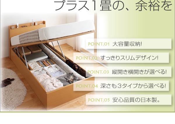 国産跳ね上げ収納ベッド【Freeda】フレーダ:商品説明2