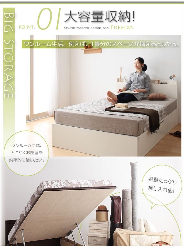 国産跳ね上げ収納ベッド【Freeda】フレーダ:商品説明3