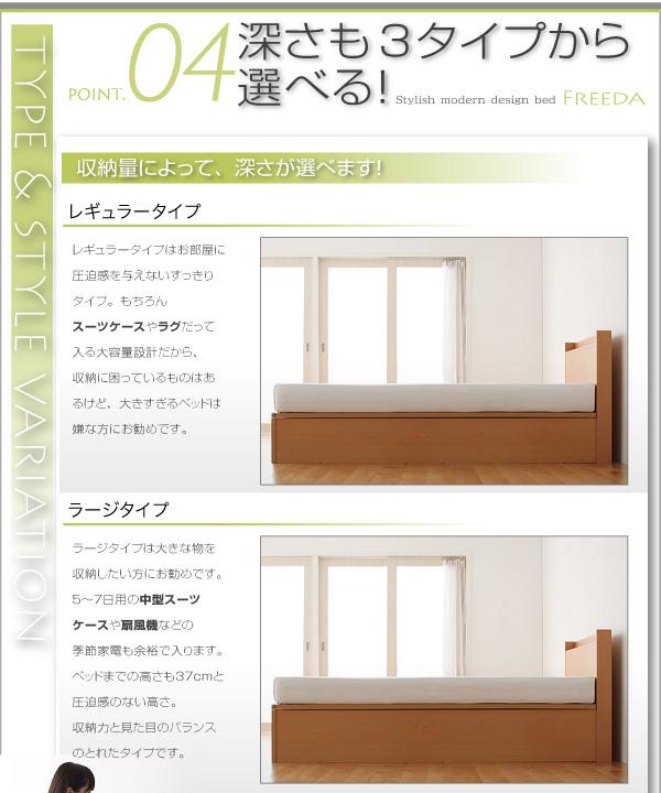 国産跳ね上げ収納ベッド【Freeda】フレーダ:商品説明13