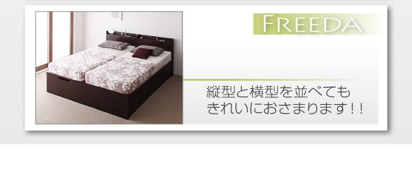 国産跳ね上げ収納ベッド【Freeda】フレーダ:商品説明19