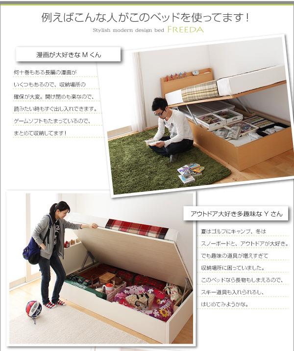 国産跳ね上げ収納ベッド【Freeda】フレーダ:商品説明20