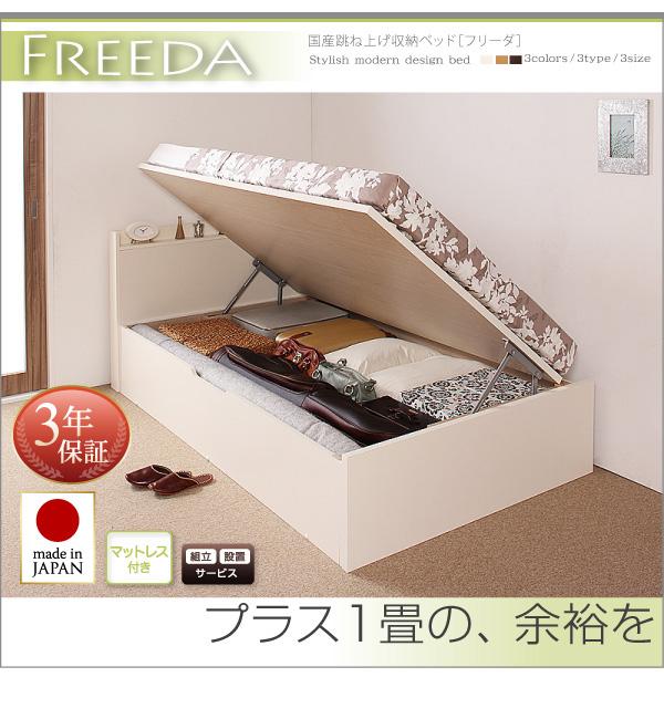 国産跳ね上げ収納ベッド【Freeda】フレーダ:商品説明45