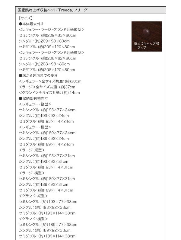 国産跳ね上げ収納ベッド【Freeda】フレーダ:商品説明48