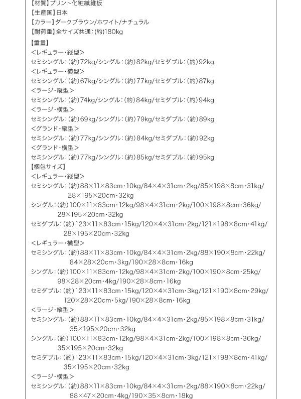 国産跳ね上げ収納ベッド【Freeda】フレーダ:商品説明49