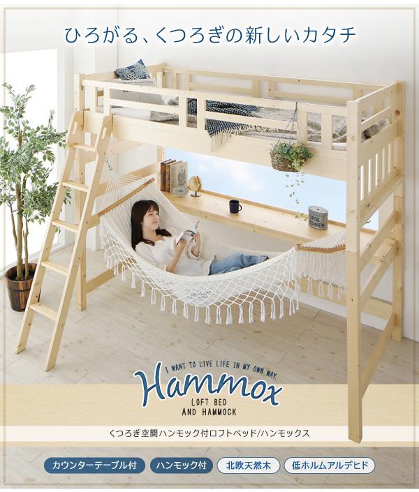 ハンモック付ロフトベッド【Hammox】ハンモックス:商品説明1