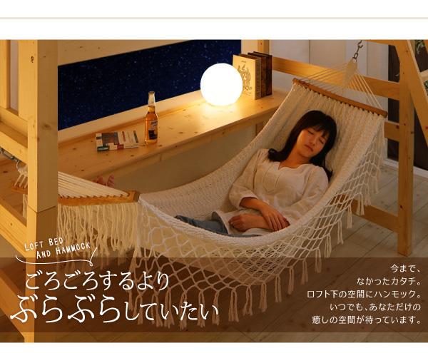 ハンモック付ロフトベッド【Hammox】ハンモックス:商品説明2