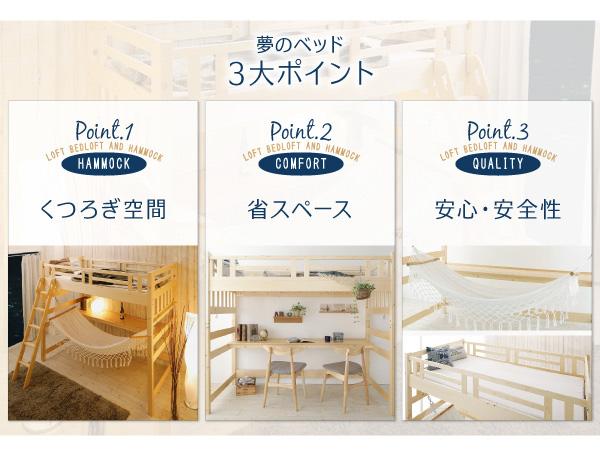 ハンモック付ロフトベッド【Hammox】ハンモックス:商品説明3