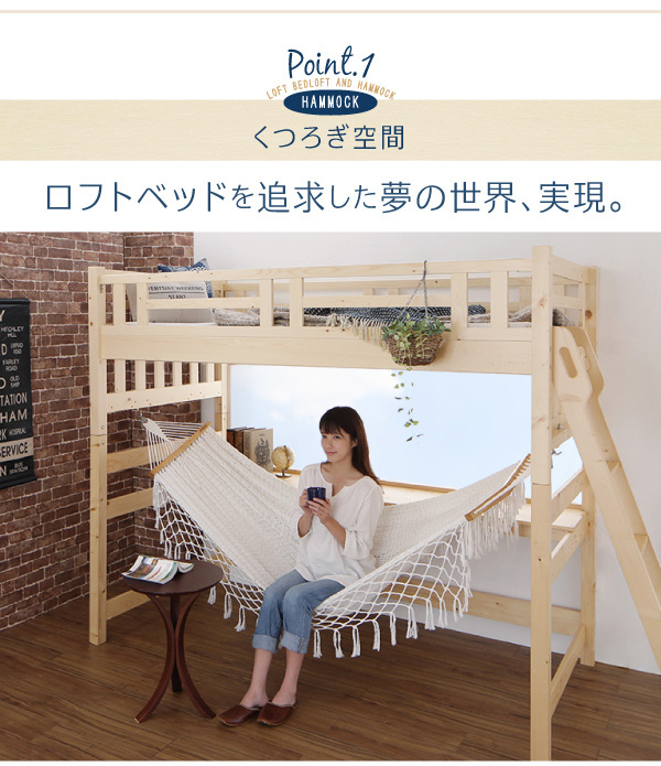 ハンモック付ロフトベッド【Hammox】ハンモックス:商品説明4