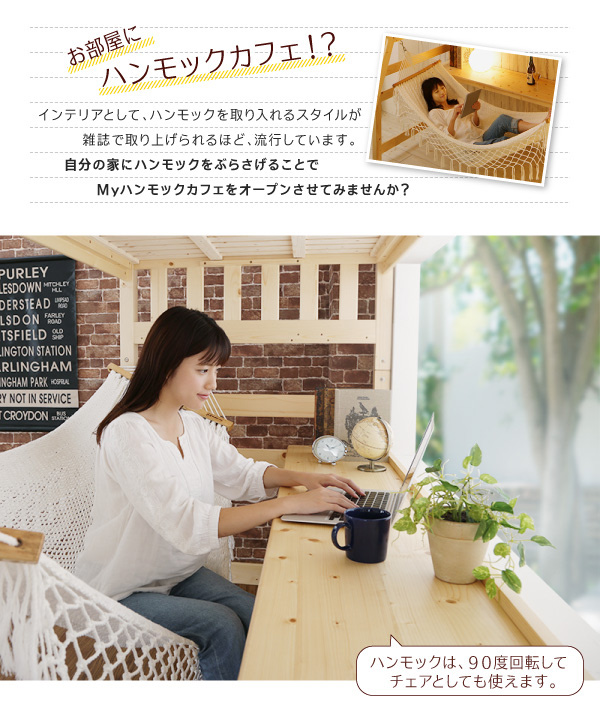 ハンモック付ロフトベッド【Hammox】ハンモックス:商品説明5