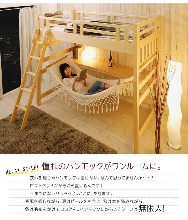 ハンモック付ロフトベッド【Hammox】ハンモックス:商品説明6