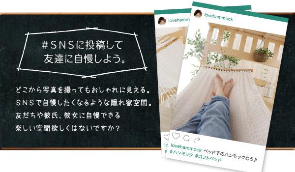 ハンモック付ロフトベッド【Hammox】ハンモックス:商品説明7
