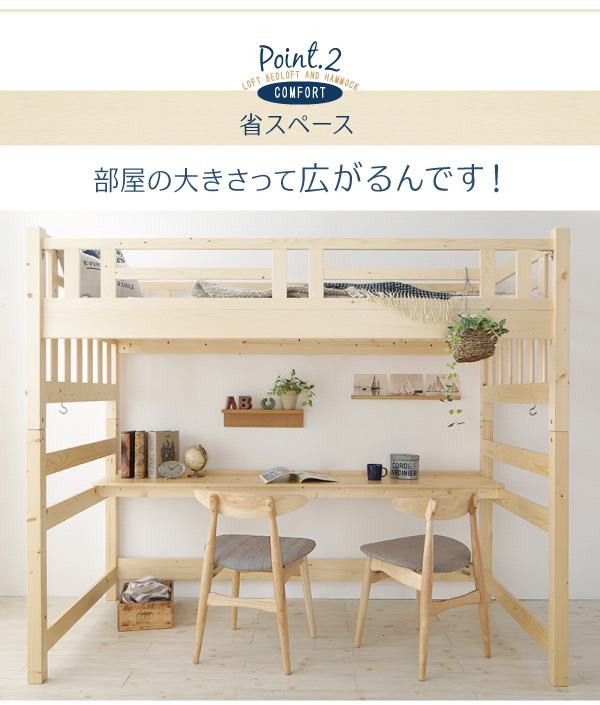 ハンモック付ロフトベッド【Hammox】ハンモックス:商品説明10