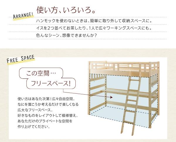ハンモック付ロフトベッド【Hammox】ハンモックス:商品説明11