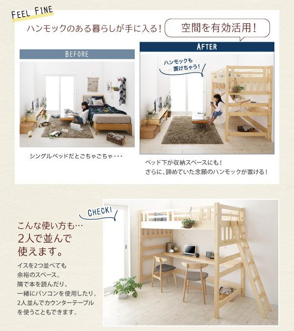 ハンモック付ロフトベッド【Hammox】ハンモックス:商品説明12 width=