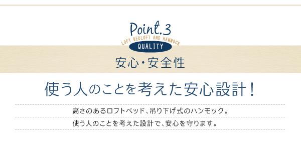 ハンモック付ロフトベッド【Hammox】ハンモックス:商品説明14 width=