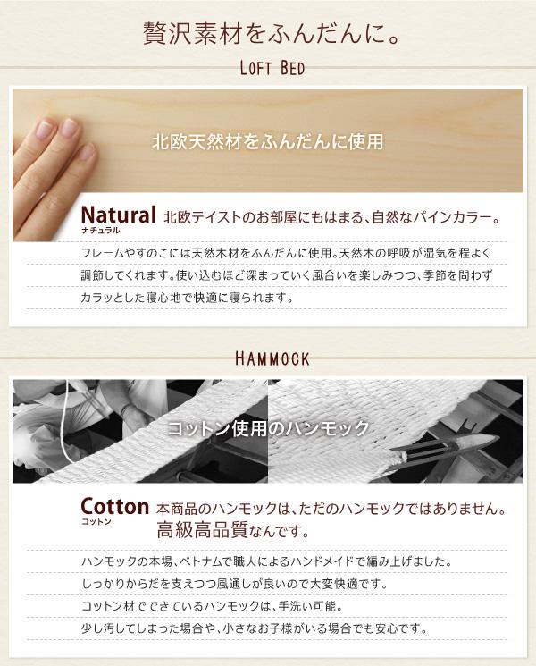 ハンモック付ロフトベッド【Hammox】ハンモックス:商品説明15